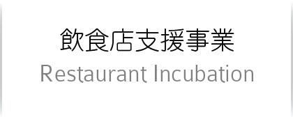 飲食店支援事業