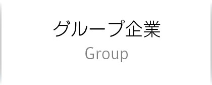 グループ企業