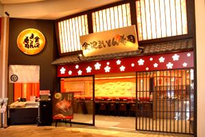 金沢まいもん寿司 イオン名古屋ドーム店