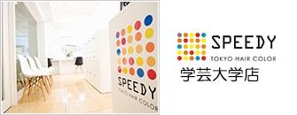 SPEEDY(スピーディー)学芸大学店