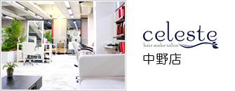 Celeste(セレスト)中野店
