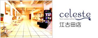 Celeste(セレスト)江古田店