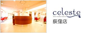Celeste(セレスト)荻窪店