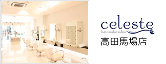 Celeste(セレスト)高田馬場店