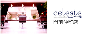 Celeste(セレスト)門前仲町店