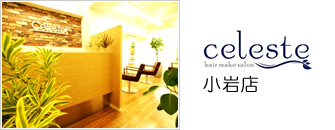 Celeste(セレスト)小岩店