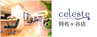 Celeste(セレスト)阿佐ヶ谷店