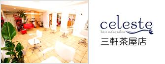 Celeste(セレスト)三軒茶屋店