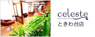 Celeste(セレスト)ときわ台店
