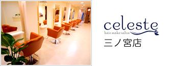 Celeste(セレスト)三ノ宮店