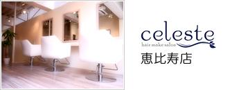 Celeste(セレスト)恵比寿店