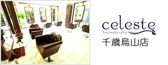 Celeste(セレスト)千歳烏山店