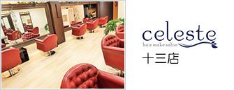 Celeste(セレスト)十三店