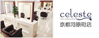Celeste(セレスト)京都河原町店