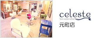 Celeste(セレスト)元町店