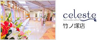 Celeste(セレスト)竹ノ塚店