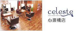 Celeste(セレスト)心斎橋店