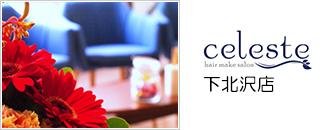 Celeste(セレスト)下北沢店