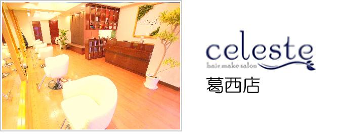 Celeste(セレスト)葛西店