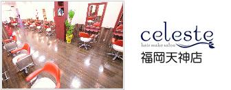 Celeste(セレスト)福岡天神店